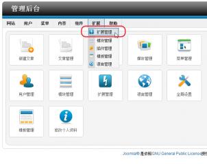 joomla从1.7升级到2.5过程