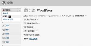 wordpress语言转换(英文转中文)