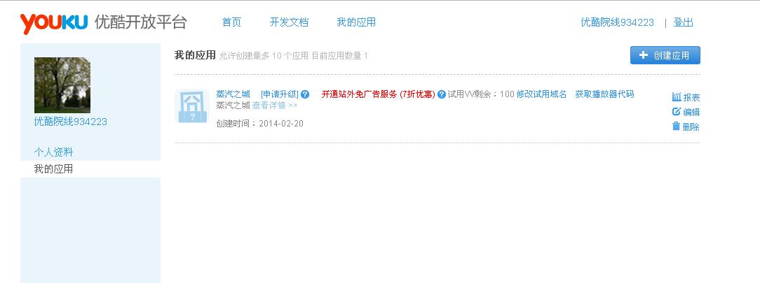 我的应用 - 优酷开放平台 - Google Chrome_2014-02-20_12-06-49