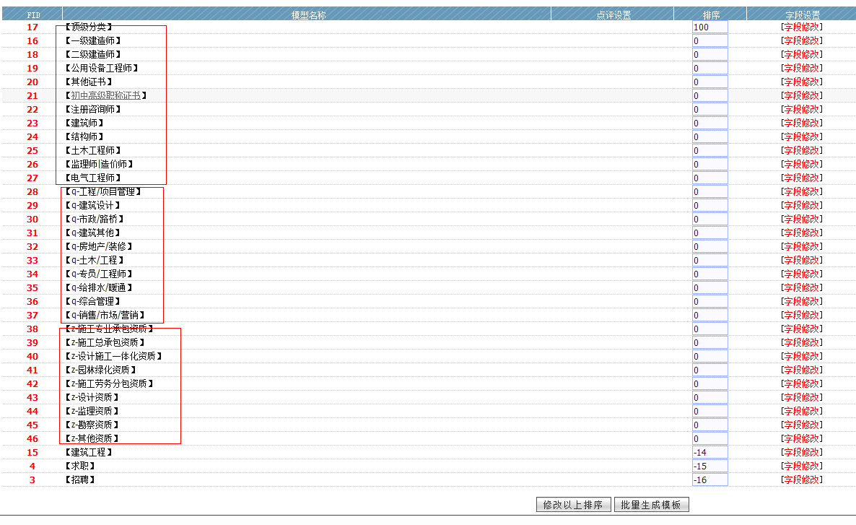 齐博cms分类信息网站开发心得