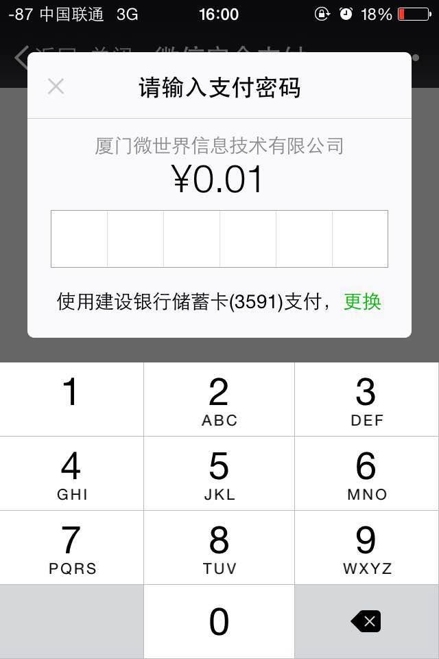 php微信支付测试开发(流程已通)