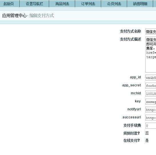 ecshop微信支付V3插件下载